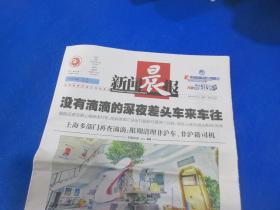 新闻晨报/2018年9月12日 头条:没有滴滴的深夜差头车来车往