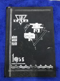 1935年 青中校刊 保真