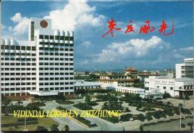 枣庄世界语明信片