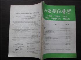 【创刊号】山西预防医学(季刊)1992年  第1卷  第1—4期合订
