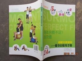超越完美健身:健身房使用手册