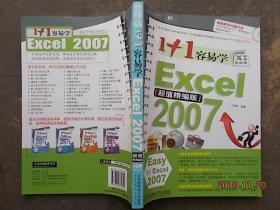 1+1容易学 Excel2007 (超值精编版)附光盘 【正版】