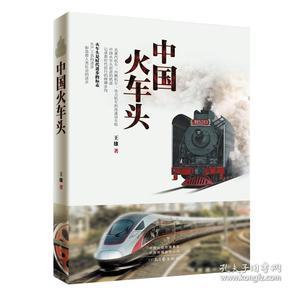 中国火车头