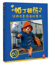 帕丁顿熊2经典电影图画故事书