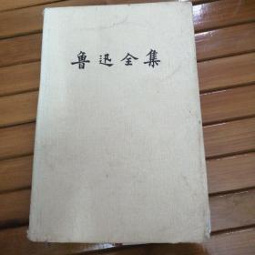 《鲁迅全集》第三卷。