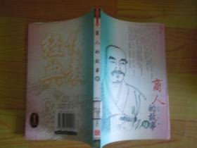 千年佛教经典06:商人的故事