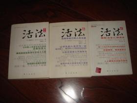 活法 1.2.3 修订本【[日]稻盛和夫,三本】