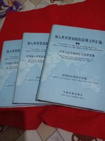 加入世界贸易组织法规文件汇编上中下  精装