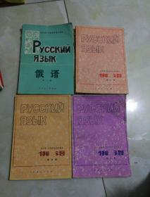 全日制十年制学校初中课本俄语:第一,二,三,四册合售