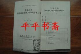 光复以来台湾地区出版人类学论著目录(16开 复印装订)
