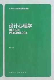 艺术设计名家特色精品课程:设计心理学