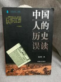 中国人的历史误读(綦彦臣 著)