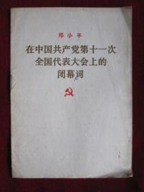 在中国共产党第十一次全国代表大会上的闭幕词