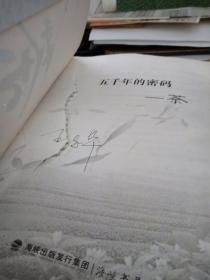五千年的密码 茶【签名本】