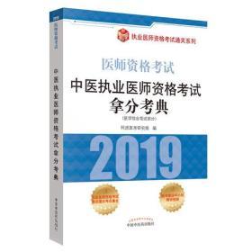 中医结合执业助理医师资格考试拿分考典
