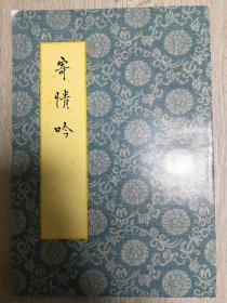 王叔岷先生签名钤印《寄情吟》