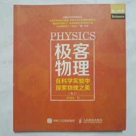 极客物理 在科学实验中探索物理之美 卷2