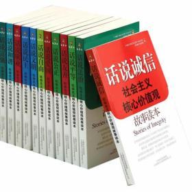 社会主义核心价值观故事读本(全12册)——正版大部包邮