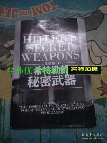 二战数据2:希特勒的秘密武器