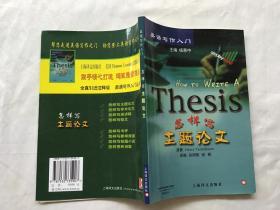 英语写作入门:怎样写主题论文