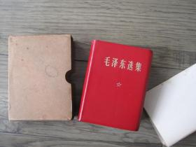 真皮面《毛泽东选集》一卷本
