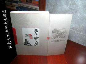 《中国当代长篇小说藏本:欧阳海之歌》金敬迈/著