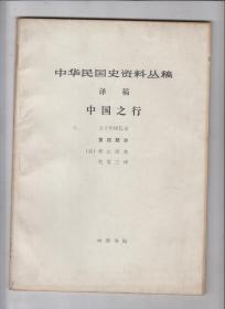 中华民国史资料丛稿 译稿 中国之行