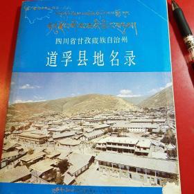 四川省甘孜藏族自治州道孚县地名录
