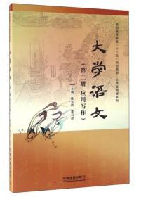 大学语文(第2册应用写作)