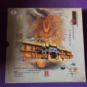 中国邮票2008