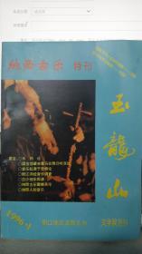 玉龙山 纳西古乐特刊1996.1