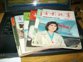 电影故事1982年全年1-12期  缺第4期【11本合售】
