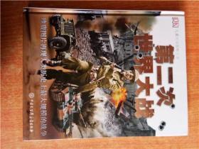 第二次世界大战 精装
