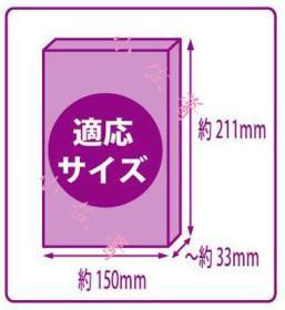 【預定】【211*150*33 厚款】日本原裝漫畫書套袋裝日版透明塑料包書皮100張日漫專用防水防刮
