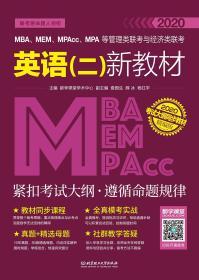 2020MBA、MEM、MPAcc、MPA等管理类联考与经济类联考英语新教
