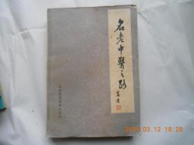 32158《名老中医之路》(第二辑)