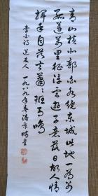 保真孙中山副官张猛遗孀潘景晴行草书法:李白《送友人》