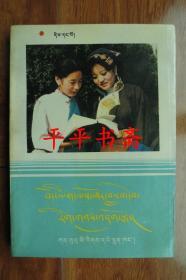 """藏文业余学习读本(第一册)32开""""藏汉文对照""""内多彩图 92年1版94年2印"""