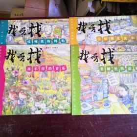 找呀找:小妖精皮皮尔、书橱里的动物、冻不住的音乐、哎呀,我的妈妈(4本合售)
