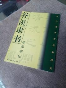 谷溪隶书《丰乐亭记》