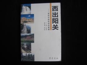 西出阳关:来自中国西部的报道