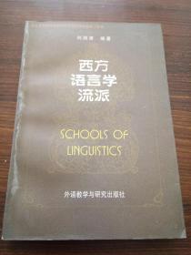 西方语言学流派.