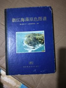 浙江海藻原色图谱(精装)编者孙建璋签赠本