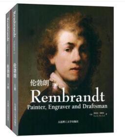 伦勃朗 上下册 伦勃朗画册 景观与建筑设计系列 画家传记历史人物传记伟人传励志成长 世界名人传记人物传记书籍