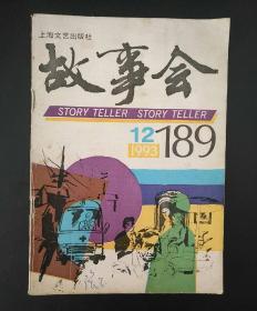 故事会(1993年第12期)