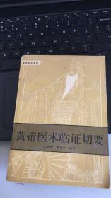 皇帝医术系列:皇帝医术临证切要