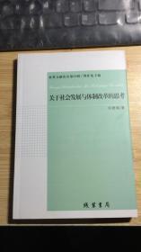 关于社会发展与体制改革的思考 社会文献论丛第24辑