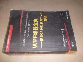 WPF 编程宝典:使用 C# 2012 和 .NET 4.5(第4版)