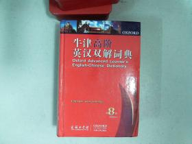 牛津高阶英汉双解词典 第八版