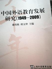 中国外语教育发展研究(1949-2009)